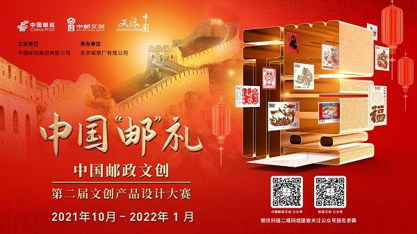 """官宣 中国""""邮""""礼 中国邮政文创第二届文创产品设计大赛正式启动"""