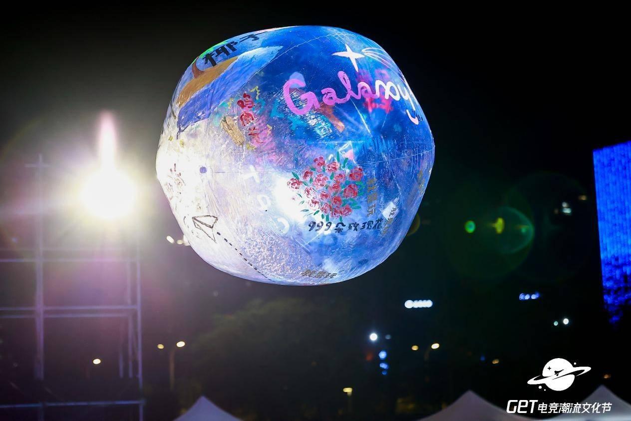 G.E.T.电竞时尚星球嘉年华圆满落幕 为电竞与潮流文化探索更多可能性